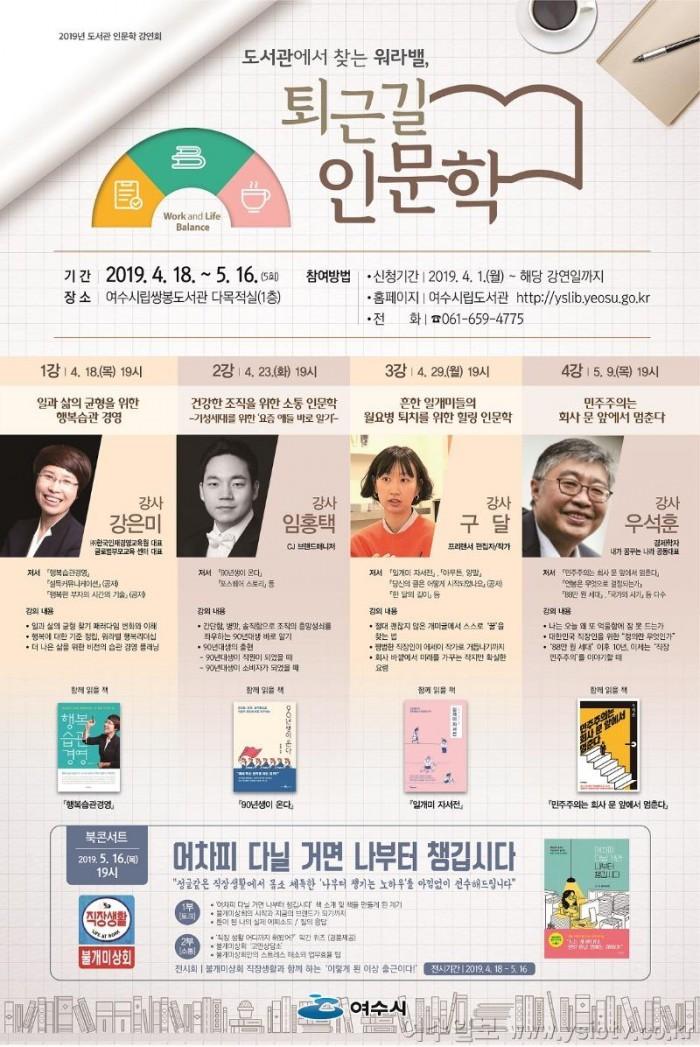 3. 여수시립도서관, '워라밸, 퇴근길 인문학' 강연회.jpg