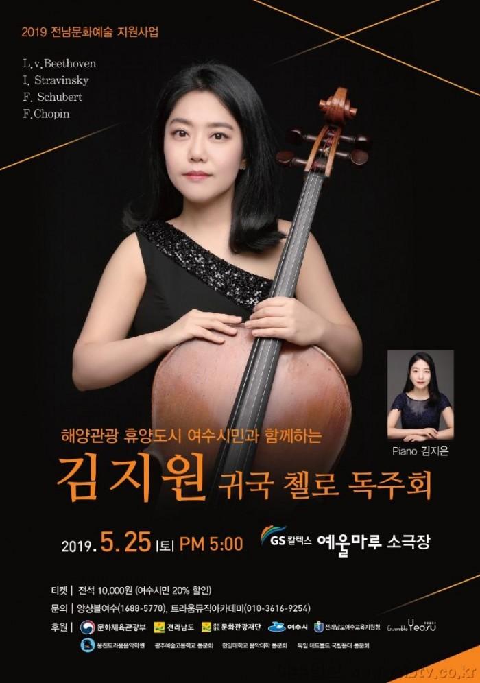3. 여수 출신 첼리스트 김지원, 25일 귀국 독주회 개최.jpg