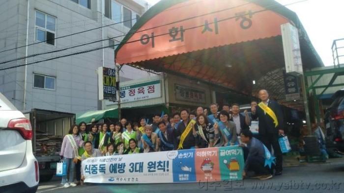 7. 여수시, 식품안전의 날 맞아 가두 캠페인 전개.jpg