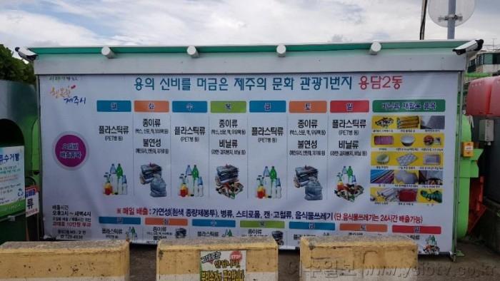 현장취재- 제주시 자립형 자원순환도시 조성 분리수거 '클린하우스' 4.jpg