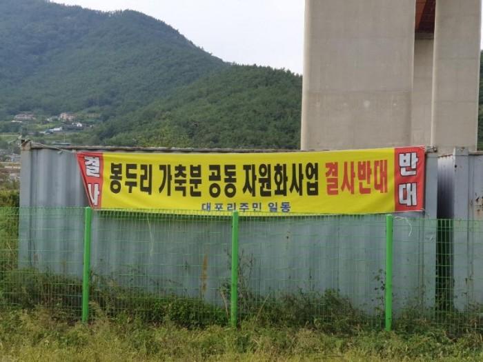 소라봉두 '똥공장' 주민들 4.jpg
