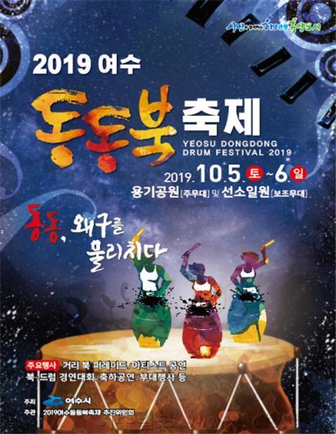 '동동, 왜구를 물리치다' ... 여수 동동북축제.jpg