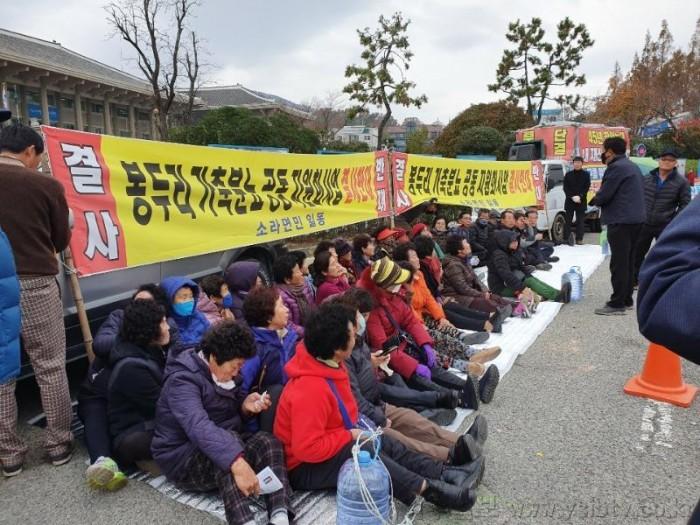 소라봉두 지역민들 시청 앞  '똥공장' 반대 시위.jpg