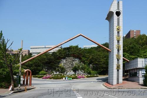 전남대여수캠퍼스정문.jpg