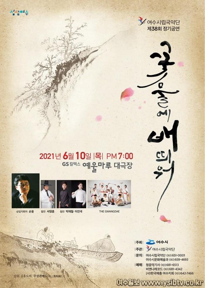 3. 여수시립국악단 '꽃물에 배띄워 여수를 즐기다', 10일 개최.jpg