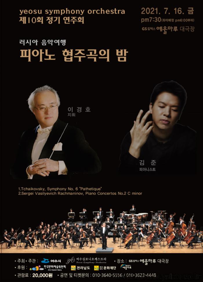 김준 초청 피아노협주곡의밤포스터.png