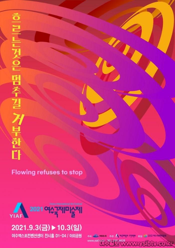 [크기변환]2021_여수국제미술제_포스터1.jpg