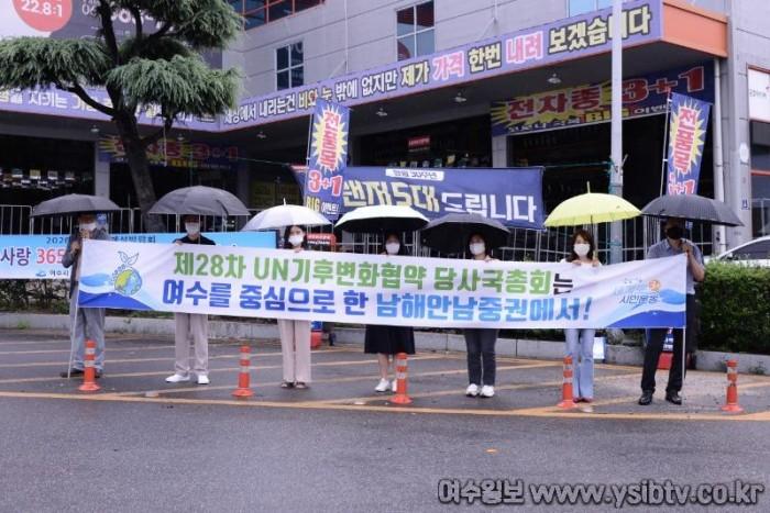 5. 여수시, COP28 남해안남중권 유치 거리 캠페인 전개.jpg