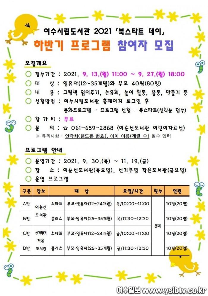 2. 여수시립도서관, 영유아 책놀이 프로그램 '북스타트 데이' 운영.jpg