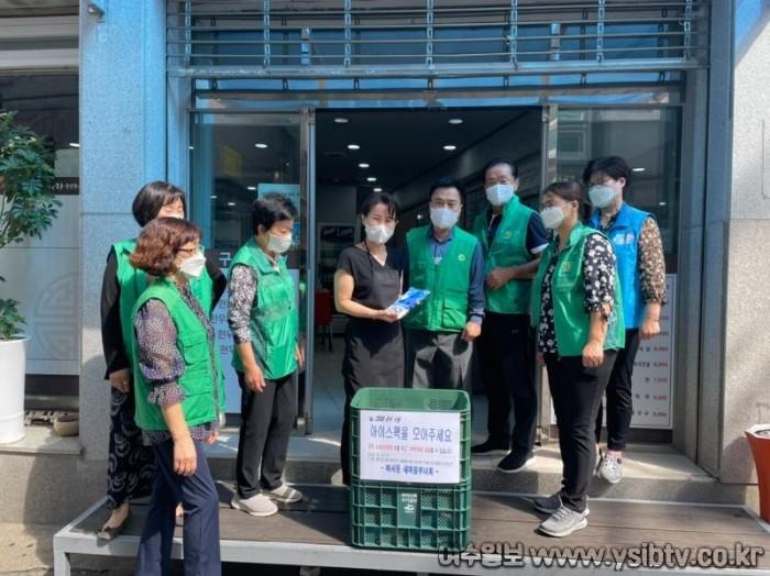 3. 여수형 아이스팩 재사용사업, 시민 참여 열기 확산(여서동).jpeg