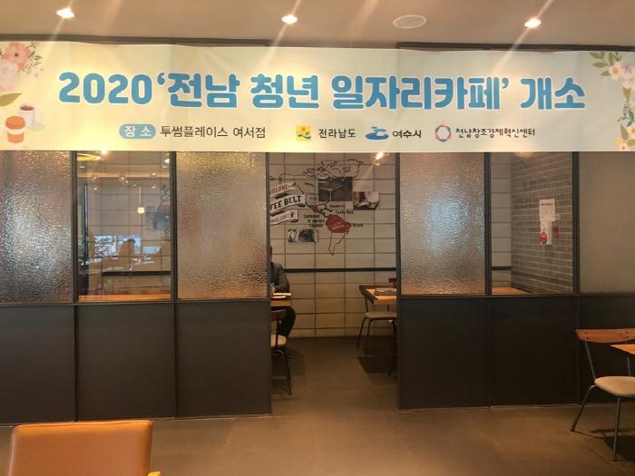 '청년 일자리카페' 여서동  '투썸플레이스'에 문 열어…