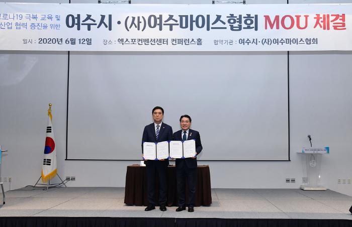 여수시‧(사)여수마이스협회 업무협약, '여수 미래 MICE 육성 및 지역경제 활성화'