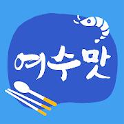 여수지역 최고의 맛집 '여수맛' 어플에서 찾아요~