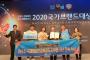 여수시,국내 최고 국제해양관광휴양도시 '2020 국가브랜드 대상' 5년 연속 수상