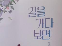 시집소개- 박은경 시집,  '길을 가다보면'