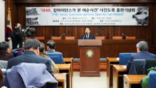 권오봉 여수시장, '국회서 여순사건 특별법 제정 호소'