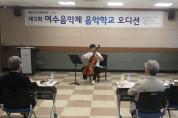 제3회 여수음악제 학생 31명 선발…8월까지 레슨