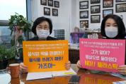 '한국여성의정' 신명 대표와 함께하는 COP28 남해안남중권 유치 기원