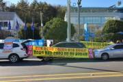 소라봉두 주민, 권시장 향해 '가축분뇨처리장 허가취소하라' 항의 농성