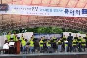여수교직원 합창단 울림 찾아가는 음악회