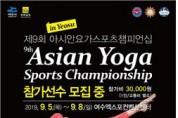 '제9회 아시안 요가스포츠챔피언십' 9월 여수서 열려
