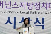 강정희 도의원, 2019거버넌스지방정치대상 정치문화 혁신부문 우수상 수상