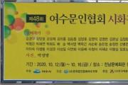 한국문인협회 여수지회 제 48회 시화전 '풍경사진과 시의 만남'