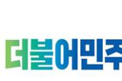 더불어민주당 여수지역委…'첫' 공동 정책협의회 열어