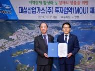 여수시-대성산업가스, 680억 투자협약 체결