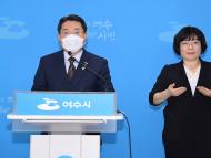 여수시, '모든 시민에 코로나19 재난지원금 25만원 지급'발표