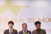 사)ECO-PLUS21, 여수시청년발전협의회, 신기자율방범대... 봉사활동 업무협약