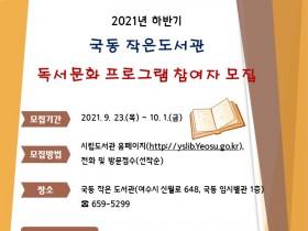여수시 국동 작은도서관 하반기 독서‧문화프로그램 참여자 모집
