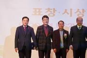 '(사)ECO-PLUS21의정대상' -강문성도의원, 민병대도의원, 김행기시의원, 정경철시의원