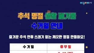 여수시, 추석 연휴 생활폐기물 관리대책 추진