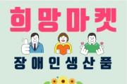 여수시장애인종합지원센터 장애인생산품 '희망마켓' 개최
