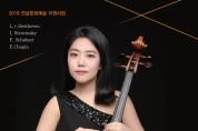 여수 출신 첼리스트 김지원, 25일 귀국 독주회 개최