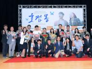 여수 웹드라마 '호접몽' 시사회, 뜨거운 열기 속에 '성료'