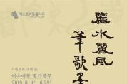 여수미협, 엑스포아트갤러리서 25일까지 '서예분과 초대展'