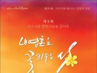 '내 영혼을 꽃피우는 시' 여수사랑 행복시낭송 콘서트