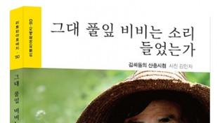 6월9일, 16일 SBS 스페셜 2부작 주인공, 김씨돌의 산중시첩