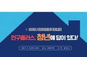 광양시, '인구플러스, 청년이 답이다' 시민정책토론회 9월 9일 개최