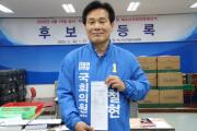 """주철현 후보, 26일 선관위 후보등록...""""여수 신해양시대 열겠다"""""""