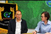 인터뷰 - 기후 위기, 온실가스 감축 정상 회의, cop28 화양면 추진 위원회 박영평 위원장