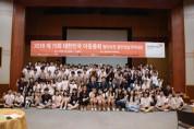 제16회 대한민국아동총회 광주전남지역대회 개최