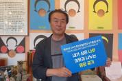 현장 인터뷰 – cop28대한민국 유치 중앙동추진위원회가 앞장선다!