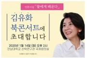 김유화 민주당 여수 갑 예비후보 출판기념회,  '꽃에게 배운다'