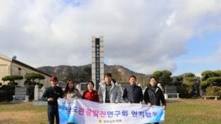 전남도의회 남도관광발전연구회, 전남관광 발전방안 모색