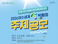 여수 제2의 도약! '2026여수세계섬박람회' 주제 공모