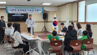 한국남동발전(주)여수발전본부, '다문화 모국방문 지원금' 전달