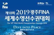 여수시, '2019광주세계수영선수권대회' 조형물 설치